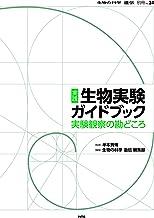 実践 生物実験ガイドブック (『生物の科学 遺伝』別冊No.24)