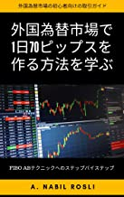 Learn How to Make 70 pips a day in Forex Market: You can make money using FIBO AB technique 4 (Japanese Edition)