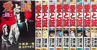愛と誠  コミック 全10巻  完結セット
