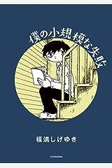 僕の小規模な失敗 (ヤングマガジンコミックス) Kindle版