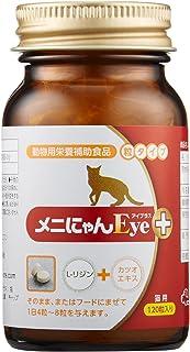 メニにゃん Eye+(プラス) 粒タイプ 猫用 120粒入