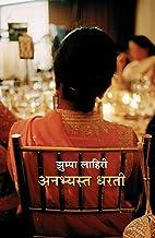 Random House Unaccustomed Earth (Hindi Edition)
