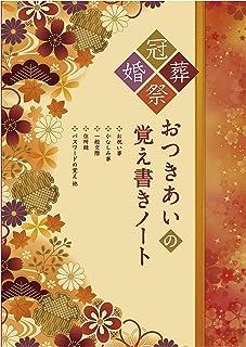 お付き合いの覚書ノート (新和調 2021改訂版)