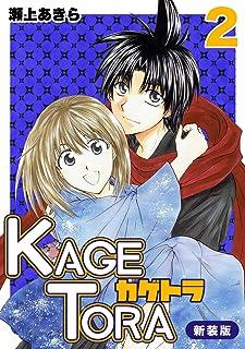 KAGETORA【新装版】2 (Jコミックテラス×ナンバーナイン)