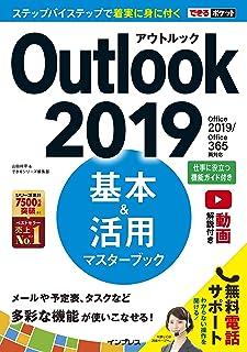 (無料電話サポート付)できるポケット Outlook 2019 基本&活用マスターブック Office 2019/Office 365両対応