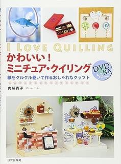 DVD付き かわいい!  ミニチュア・クイリング