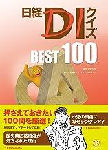 表紙: 日経DIクイズ  BEST 100   笹嶋 勝
