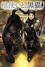 槍使いと、黒猫。14 (HJ NOVELS)