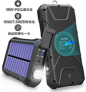 【2019最新進化版・5in1】20000mAh モバイルバッテリー 18W PD/QC3.0高速充電 ワイヤレス充電器 ソーラーチャージャー 急速充電 モバイルバッテリーソーラー 3台同時充電 qiワイヤレス充電器 LEDライト付き 太陽光で充電可能 災害/旅行/アウトドア活動などの必携品 iPhone/Android各種対応(ブラック)