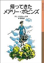 表紙: 帰ってきたメアリー・ポピンズ (岩波少年文庫) | 林 容吉
