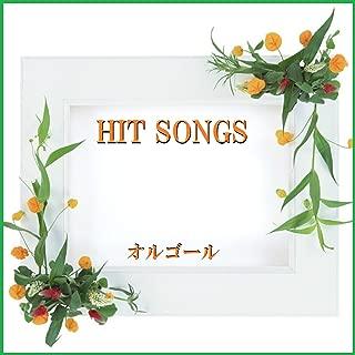 テイク・ユア・タイム ~Take Your Time~ Originally Performed By サム・ハント ~Sam Hunt~ (オルゴール)