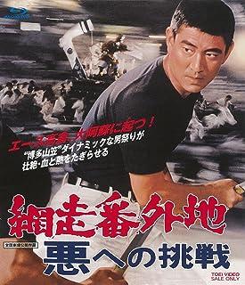網走番外地  悪への挑戦 [Blu-ray]
