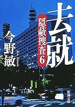 表紙: 去就―隠蔽捜査6―(新潮文庫)   今野敏