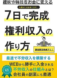 7日で完成!権利収入の作り方 : WEBから勝手に入金される不労収入の仕組みとは?