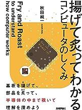 表紙: 揚げて炙ってわかるコンピュータのしくみ   秋田 純一