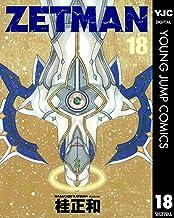 表紙: ZETMAN 18 (ヤングジャンプコミックスDIGITAL)   桂正和