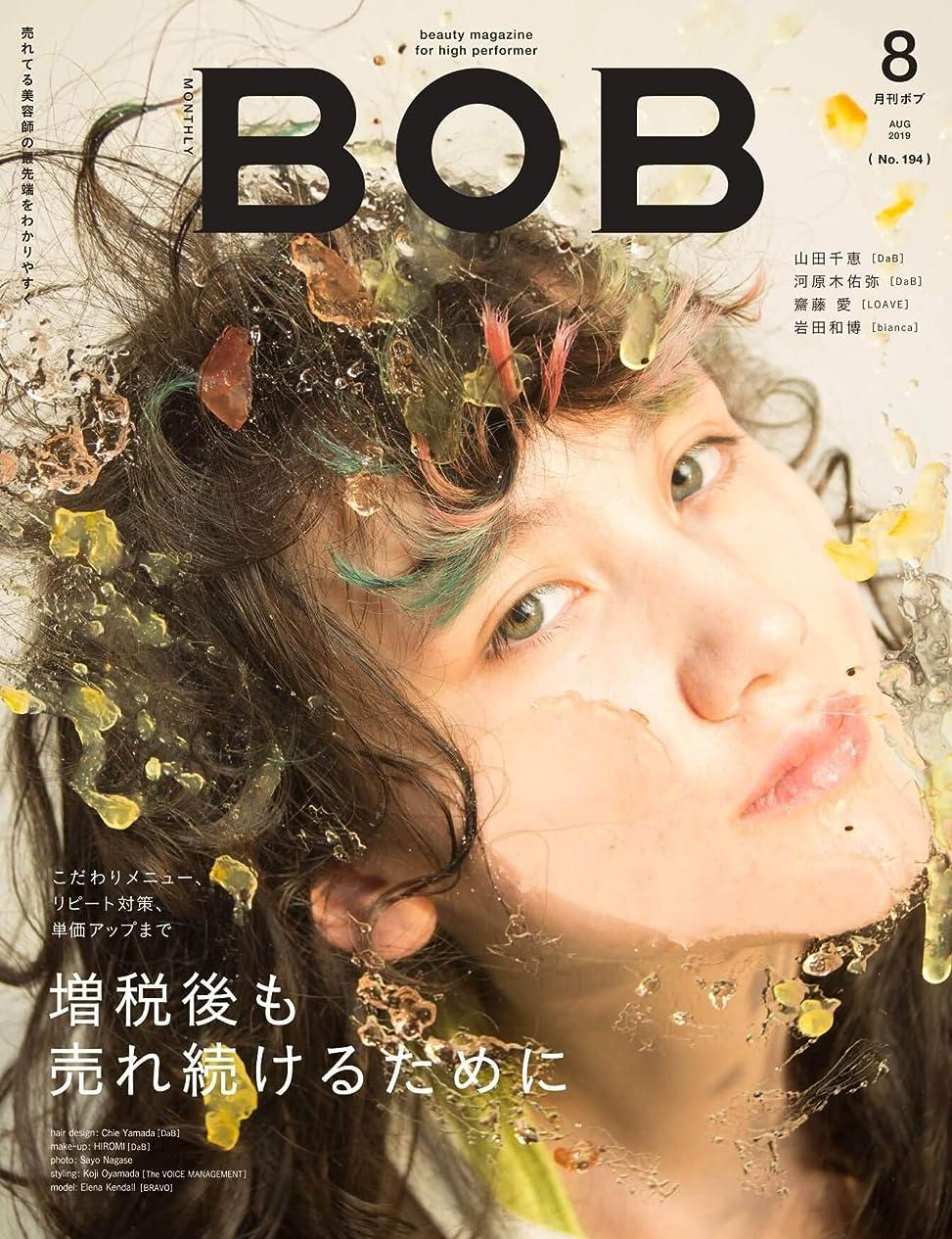 合図コンパスインカ帝国月刊BOB 2019年8月号: 増税後も売れ続けるために