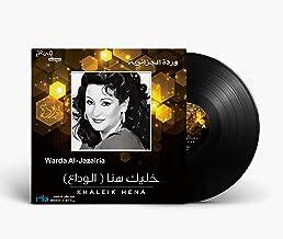 KHALEIK HENA - WARDA AL JAZAIRIA - Arabic Vinyl Record -...