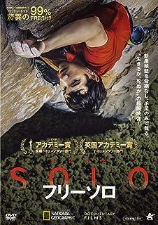 フリーソロ [DVD]