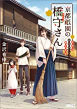 表紙: 京都祇園の橋守さん よろづあやかしごと承ります (メゾン文庫)   金沢 有倖