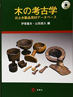 木の考古学 —出土木製品用材データベース—