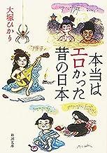 表紙: 本当はエロかった昔の日本(新潮文庫)   大塚ひかり