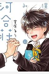 僕らはみんな河合荘(10) (ヤングキングコミックス) Kindle版