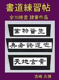 書道練習帖 全70格言 隷書作品 (書道シリーズ)