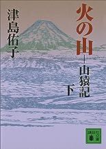 表紙: 火の山 山猿記(下) (講談社文庫) | 津島佑子
