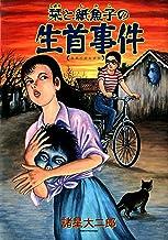 表紙: 栞と紙魚子の生首事件 (眠れぬ夜の奇妙な話コミックス) | 諸星大二郎
