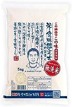 【精米】無洗米 米・食味鑑定士推奨米 5kg