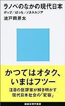 表紙: ラノベのなかの現代日本 ポップ/ぼっち/ノスタルジア (講談社現代新書)   波戸岡景太