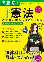 表紙: 伊藤塾の公務員試験「憲法」の点数が面白いほどとれる本   伊藤塾