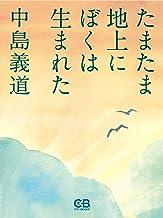 表紙: たまたま地上にぼく生まれた | 中島義道