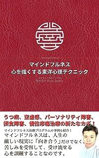 マインドフルネス:心を強くする東洋心理テクニック (Root's publishing)