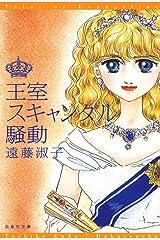 王室スキャンダル騒動 (白泉社文庫) Kindle版