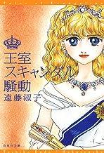 表紙: 王室スキャンダル騒動 (白泉社文庫) | 遠藤淑子