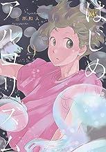 表紙: はじめアルゴリズム(9) (モーニングコミックス) | 三原和人