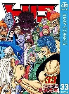 トリコ モノクロ版 33 (ジャンプコミックスDIGITAL)