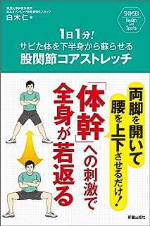 1日1分!サビた体を下半身から蘇らせる 股関節コアストレッチ SHINSEI Health and Sports