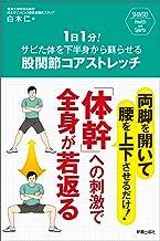 表紙: 1日1分!サビた体を下半身から蘇らせる 股関節コアストレッチ SHINSEI Health and Sports | 白木仁