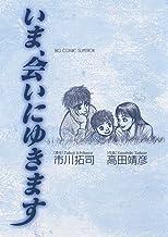 表紙: いま、会いにゆきます (ビッグコミックス) | 高田靖彦