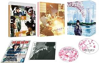 3月のライオン【前編】 DVD 豪華版(本編DVD1枚+特典DVD1枚)