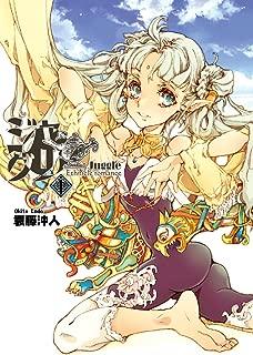 ジャグリ(1) (電撃コミックス)