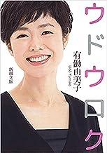 表紙: ウドウロク(新潮文庫) | 有働由美子