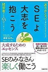 SEよ大志を抱こう(日経BP Next ICT選書) Kindle版
