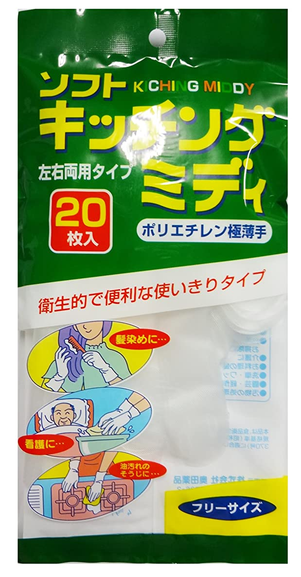 冷笑する一流テセウス奥田薬品 ソフトキッチングミディ ポリエチレン極薄手袋 20枚入