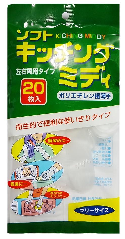 入る積極的に原因奥田薬品 ソフトキッチングミディ ポリエチレン極薄手袋 20枚入