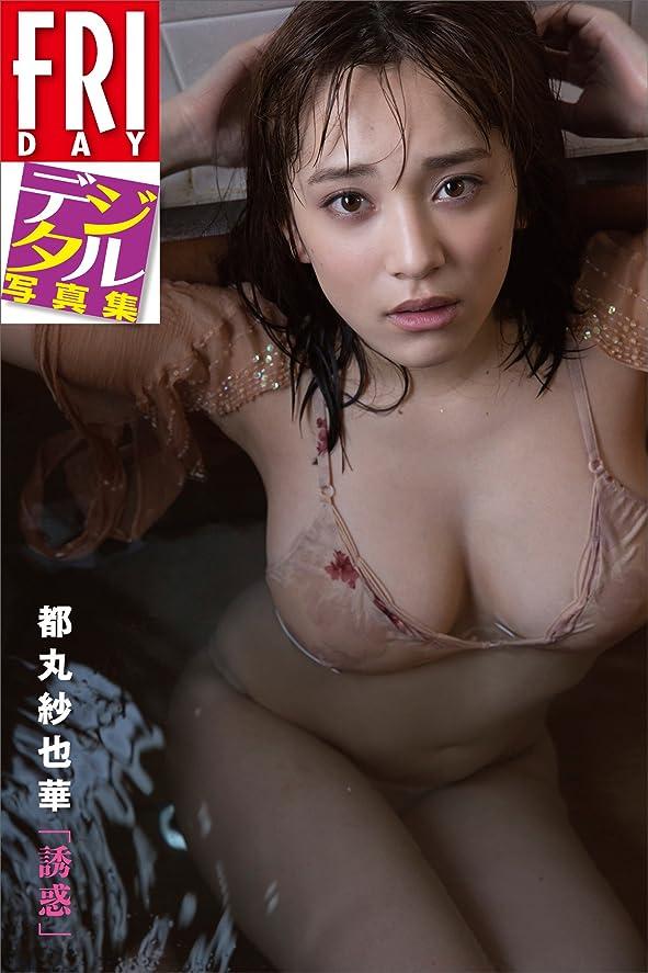 ペインギリック突撃出力FRIDAYデジタル写真集 都丸紗也華「誘惑」
