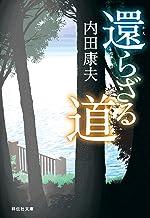 表紙: 還らざる道 名探偵・浅見光彦 (祥伝社文庫) | 内田康夫